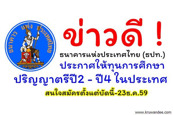 ข่าวดี! ธนาคารแห่งประเทศไทย (ธปท.) ให้ทุนการศึกษา ปริญญาตรีปี2 - ปี4 ในประเทศ สมัครตั้งแต่บัดนี้-23ธ.ค.59
