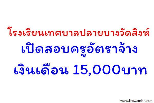 โรงเรียนเทศบาลปลายบางวัดสิงห์ (แจ่มชื่นวิทยาคม) เปิดสอบครูอัตราจ้าง เงินเดือน 15,000บาท