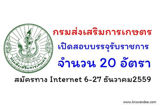 กรมส่งเสริมการเกษตร เปิดสอบบรรจุรับราชการ 20 อัตรา สมัคร 6-27ธันวาคม2559