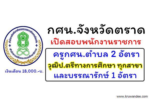 กศน.จังหวัดตราด เปิดสอบพนักงานราชการ ครูกศน.ตำบล และบรรณารักษ์ สมัคร13-19ธ.ค.2559
