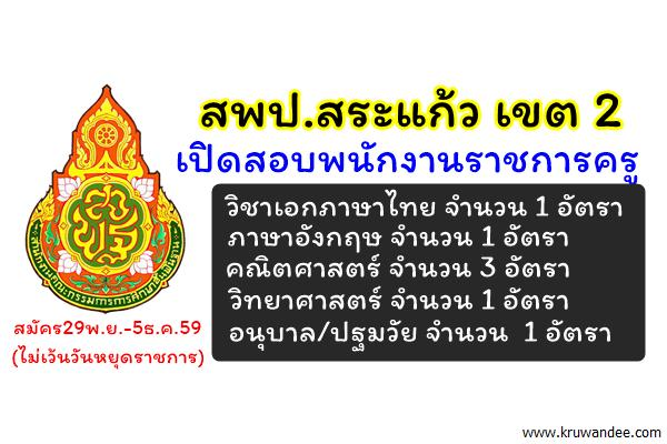 สพป.สระแก้ว เขต 2 เปิดสอบพนักงานราชการครู 7 อัตรา สมัครตั้งแต่บัดนี้-5ธันวาคม2559