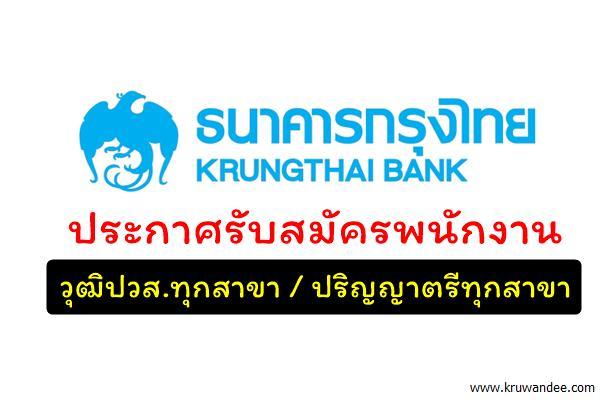 ธนาคารกรุงไทย รับสมัครงาน วุฒิปวส.ทุกสาขา/ปริญญาตรีทุกสาขา (รับสมัครงานสำหรับผู้พิการ)