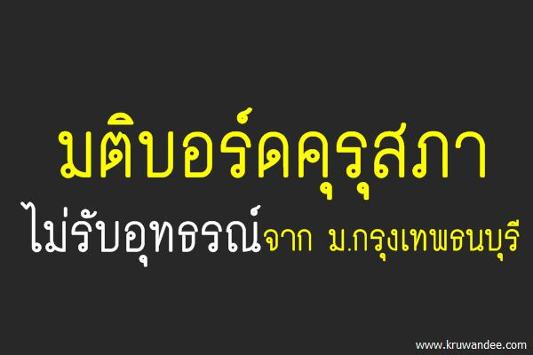 มติบอร์คุรุสภาไม่รับอุทธรณ์จาก ม.กรุงเทพธนบุรี