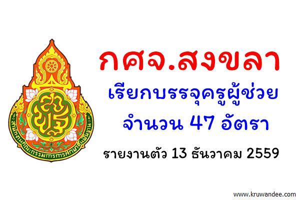 กศจ.สงขลา เรียกบรรจุครูผู้ช่วย 47 อัตรา รายงานตัว 13 ธันวาคม 2559