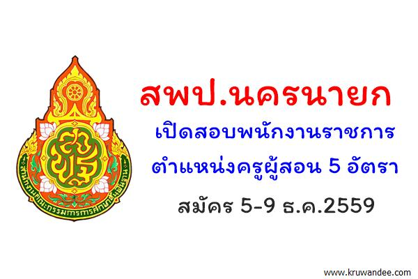 สพป.นครนายก เปิดสอบพนักงานราชการครู 5 อัตรา สมัคร 5-9 ธ.ค.2559