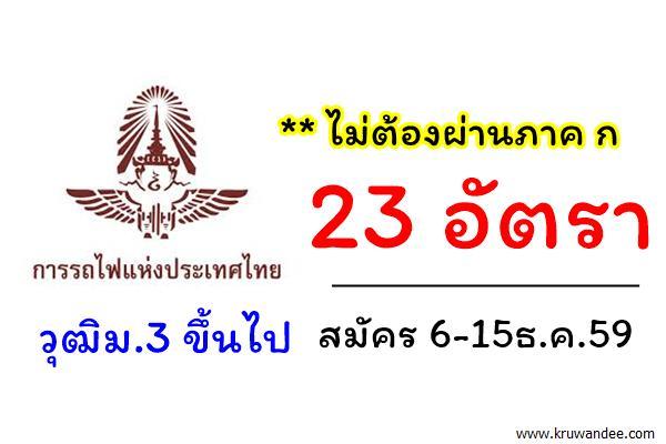 ด่วน! การรถไฟแห่งประเทศไทย เปิดสอบเข้าทำงาน 23 อัตรา วุฒิม.3 ขึ้นไป สมัคร 6-15ธ.ค.59