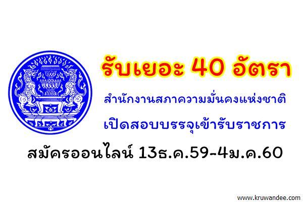 รับเยอะ 40 อัตรา สำนักงานสภาความมั่นคงแห่งชาติ เปิดสอบบรรจุเข้ารับราชการ สมัครออนไลน์