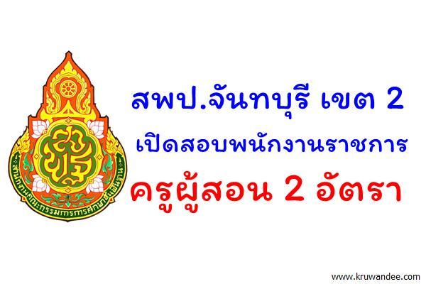 สพป.จันทบุรี เขต 2 เปิดสอบพนักงานราชการครู 2 อัตรา