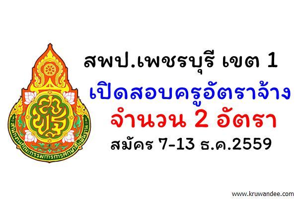 สพป.เพชรบุรี เขต 1 เปิดสอบครูอัตราจ้าง 2 อัตรา สมัคร 7-13 ธ.ค.2559