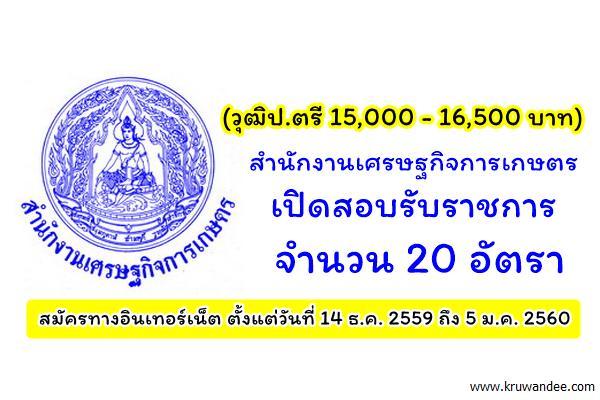 (วุฒิปริญญาตรี 15,000 - 16,500 บาท) สำนักงานเศรษฐกิจการเกษตร เปิดสอบรับราชการ 20 อัตรา