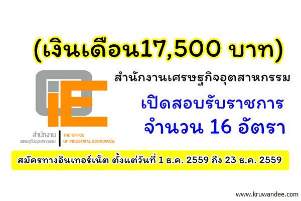 (เงินเดือน17,500 บาท) สำนักงานเศรษฐกิจอุตสาหกรรม เปิดสอบรับราชการ จำนวน 16 อัตรา