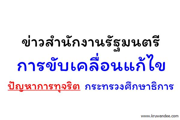 ข่าวสำนักงานรัฐมนตรี 489/2559 การขับเคลื่อนแก้ไขปัญหาการทุจริต กระทรวงศึกษาธิการ