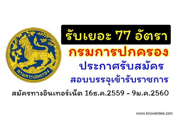 บรรจุครั้งแรก 77อัตรา กรมการปกครอง เปิดสอบบรรจุรับราชการ สมัคร16ธ.ค.2559-9ม.ค.2560