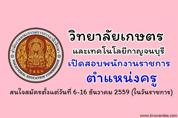 วิทยาลัยเกษตรและเทคโนโลยีกาญจนบุรี เปิดสอบพนักงานราชการครู