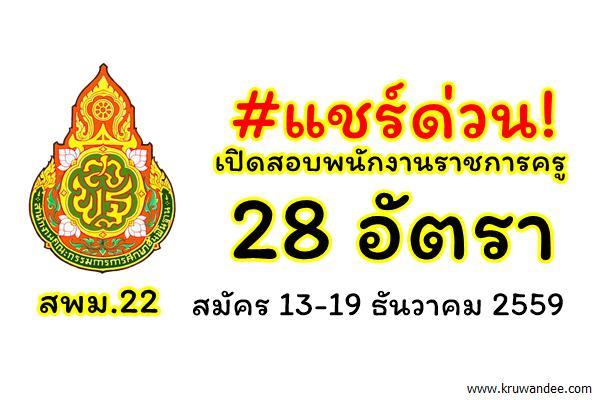 สพม.22 เปิดสอบพนักงานราชการครู 28 อัตรา สมัคร 13-19 ธันวาคม 2559