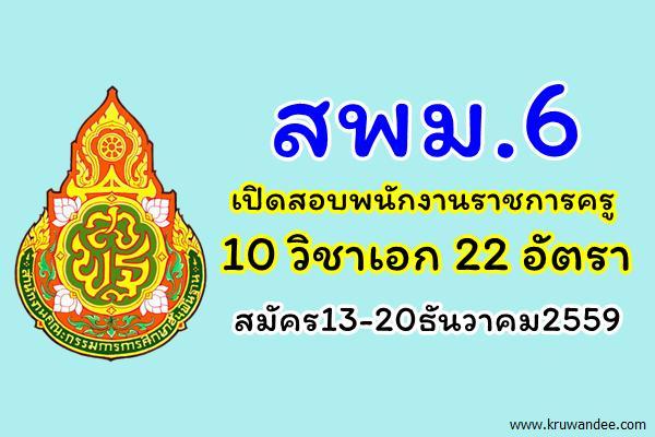 สพม.6 เปิดสอบพนักงานราชการครู 10 วิชาเอก จำนวน 22 อัตรา สมัคร13-20ธันวาคม2559