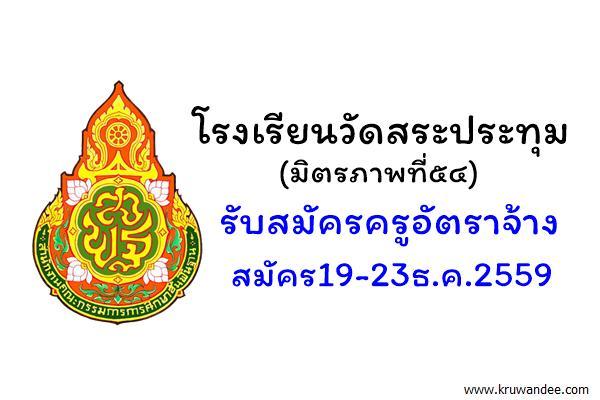 โรงเรียนวัดสระประทุม(มิตรภาพที่๕๔) รับสมัครครูอัตราจ้าง สมัคร19-23ธ.ค.2559