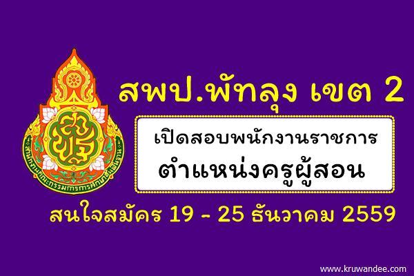 สพป.พัทลุง เขต 2 เปิดสอบพนักงานราชการ ตำแหน่งครูผู้สอน สมัคร19-25ธ.ค.59