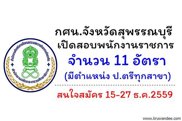 กศน.จังหวัดสุพรรณบุรี เปิดสอบพนักงานราชการ จำนวน 11 อัตรา สมัคร15-27ธ.ค.2559