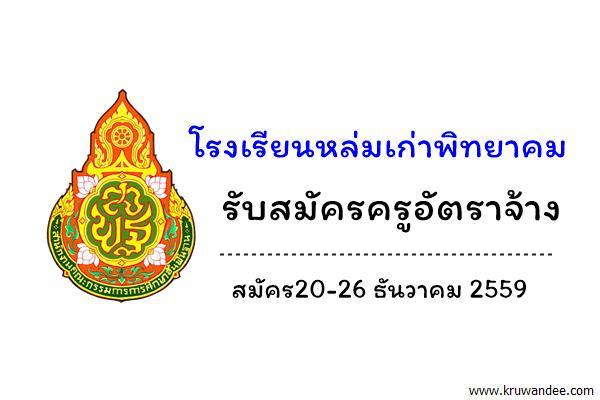โรงเรียนหล่มเก่าพิทยาคม รับสมัครครูอัตราจ้าง สมัคร20-26 ธันวาคม 2559