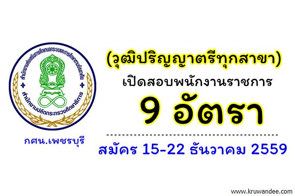 (วุฒิปริญญาตรีทุกสาขา) กศน.เพชรบุรี เปิดสอบพนักงานราชการ 9 อัตรา สมัคร 15-22ธ.ค.59