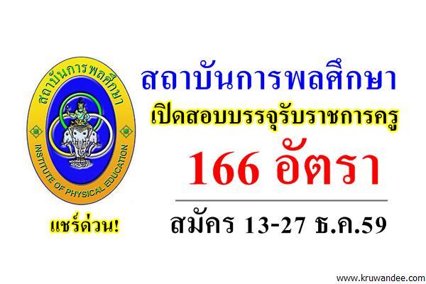 สถาบันการพลศึกษา เปิดสอบบรรจุรับราชการครูฯ 166 อัตรา สมัคร 13-27ธ.ค.59