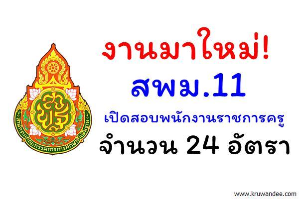 สพม.11 เปิดสอบพนักงานราชการครู 24 อัตรา สมัคร 13-19ธ.ค.2559