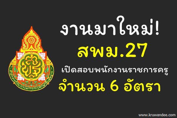 สพม.27 เปิดสอบพนักงานราชการครู 6 อัตรา สมัคร20-26ธ.ค.2559