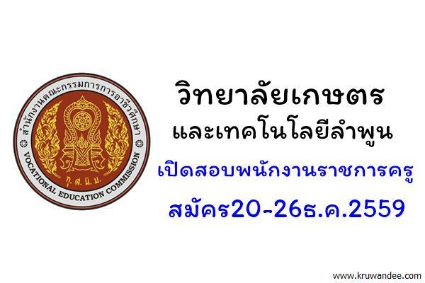 วิทยาลัยเกษตรและเทคโนโลยีลำพูน เปิดสอบพนักงานราชการครู สมัคร20-26ธ.ค.2559