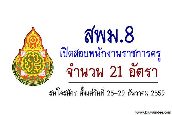 สพม.8 เปิดสอบพนักงานราชการครู 21 อัตรา สมัคร25-29 ธันวาคม2559