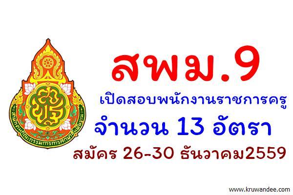 สพม.9 เปิดสอบพนักงานราชการครู 13 อัตรา สมัคร26-30 ธันวาคม2559