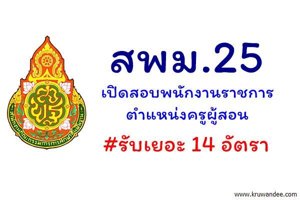รับเยอะ 14 อัตรา สพม.25 เปิดสอบพนักงานราชการ ตำแหน่งครูผู้สอน