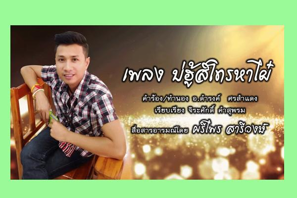 ฟังกันยัง? บ่ฮู้สิโทรหาไผ๋ เพลงใหม่ ศรีไพร สารีวงษ์