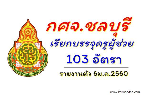 กศจ.ชลบุรี เรียกบรรจุครูผู้ช่วย 103 อัตรา - รายงานตัว 6ม.ค.2560