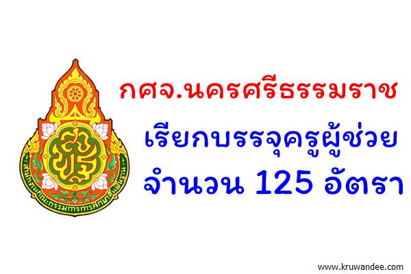 กศจ.นครศรีธรรมราช เรียกบรรจุครูผู้ช่วย 125 อัตรา