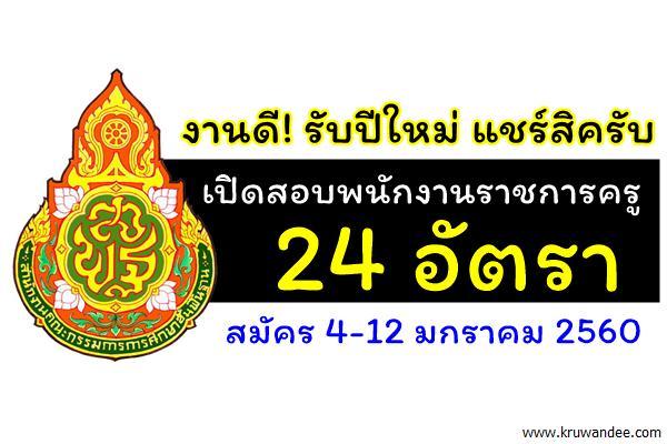 งานดี! รับปีใหม่ เปิดสอบพนักงานราชการครู 24 อัตรา สพป.นครราชสีมา เขต 4