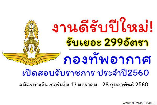 งานดีรับปีใหม่! รับเยอะ 299อัตรา กองทัพอากาศเปิดสอบรับราชการ ประจำปี2560