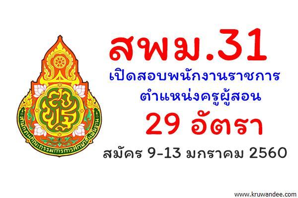สพม.31 เปิดสอบพนักงานราชการ ตำแหน่งครูผู้สอน 29 อัตรา