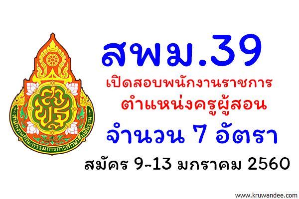 สพม.39 เปิดสอบพนักงานราชการ ตำแหน่งครูผู้สอน 7 อัตรา