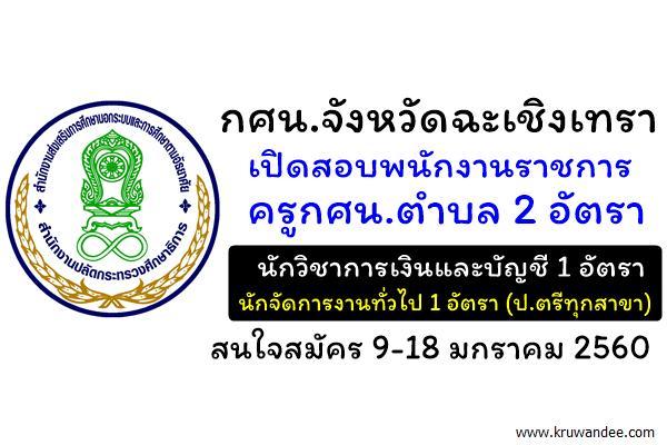 กศน.จังหวัดฉะเชิงเทรา เปิดสอบพนักงานราชการ จำนวน 4 อัตรา สมัคร 9-18 มกราคม 2560