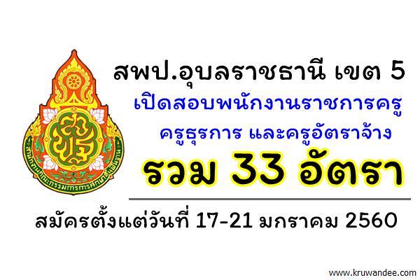 สพป.อุบลราชธานี เขต 5 เปิดสอบพนักงานราชการ และครูอัตราจ้าง 33 อัตรา