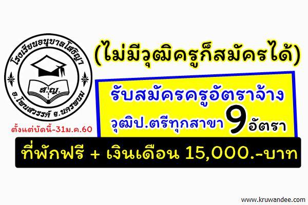 (ไม่มีวุฒิครูก็สมัครได้) รับสมัครครู 9 อัตรา วุฒิป.ตรีทุกสาขา+ที่พักฟรี+เงินเดือน15,000.-บาท