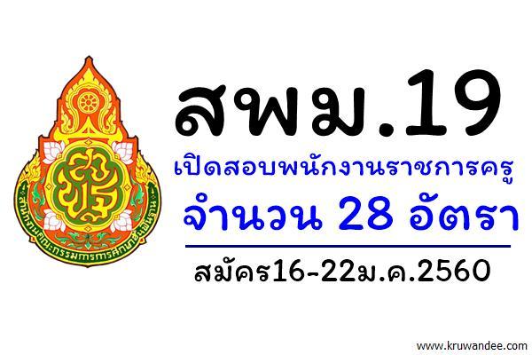 สพม.19 เปิดสอบพนักงานราชการครู จำนวน 28 อัตรา สมัคร16-22ม.ค.2560