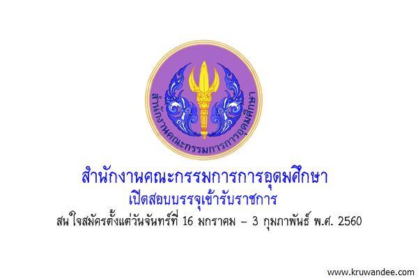 สำนักงานคณะกรรมการการอุดมศึกษา เปิดสอบบรรจุเข้ารับราชการ 3 ตำแหน่ง