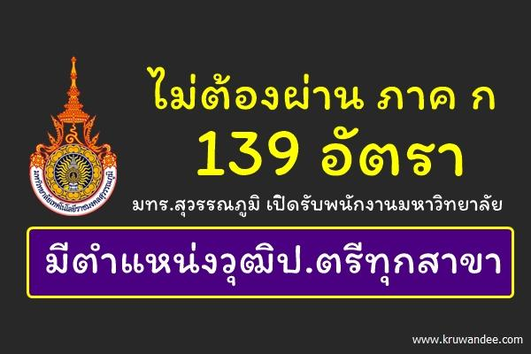 ไม่ต้องผ่าน ภาค ก 139 อัตรา มทร.สุวรรณภูมิ เปิดรับพนักงานมหาวิทยาลัย มีตำแหน่งวุฒิป.ตรีทุกสาขา