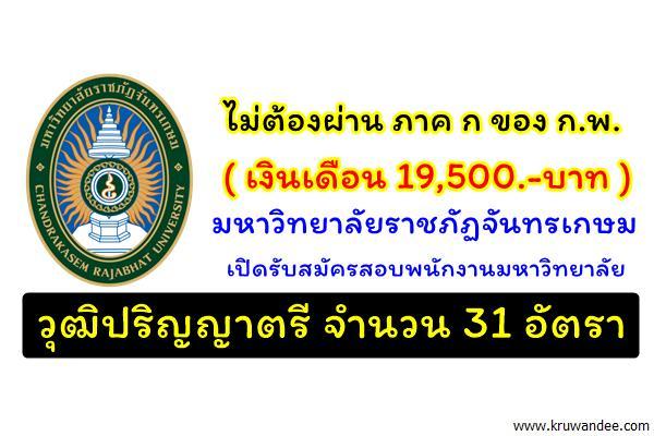 (เงินเดือน 19,500.-บาท) มหาวิทยาลัยราชภัฏจันทรเกษม เปิดสอบพนักงานมหาวิทยาลัย 31 อัตรา