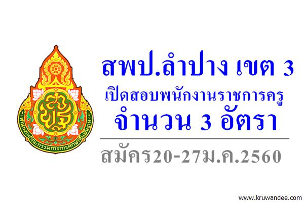 สพป.ลำปาง เขต 3 เปิดสอบพนักงานราชการครู จำนวน 3 อัตรา สมัคร20-27ม.ค.2560