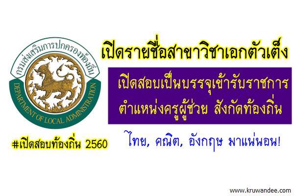 เปิดรายชื่อสาขาวิชาเอกตัวเต็ง สอบเข้ารับราชการครูผู้ช่วย ท้องถิ่น ปี2560