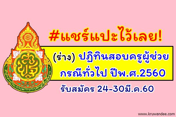(ร่าง) ปฏิทินสอบครูผู้ช่วย สพฐ. กรณีทั่วไป ปีพ.ศ.2560 รับสมัคร24-30มี.ค.60