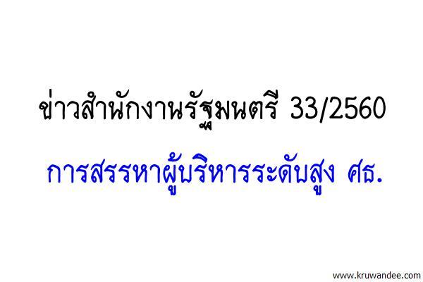ข่าวสำนักงานรัฐมนตรี 33/2560 การสรรหาผู้บริหารระดับสูง ศธ.